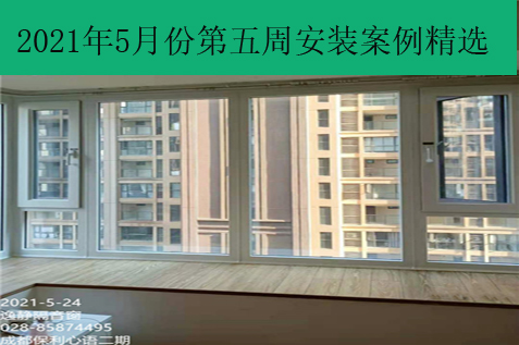 逸静隔音窗2021年5月份第五周安装案例精选(川渝鄂京浙沪)