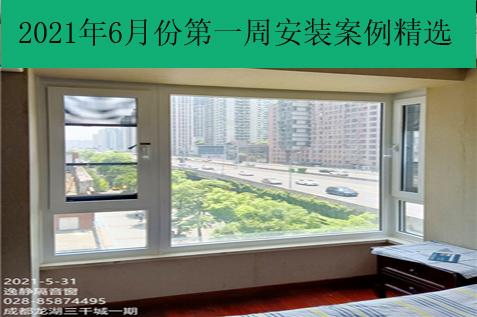 逸静隔音窗2021年6月份首周安装案例精选(川渝鄂京浙沪)
