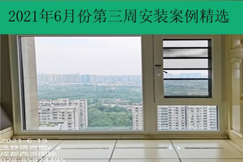 逸静隔音窗2021年6月份第三周安装案例精选(川渝鄂京浙沪)