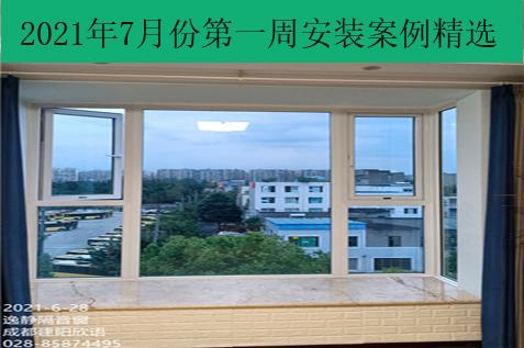 逸静隔音窗2021年7月份首周安装案例精选(川渝鄂京浙沪)