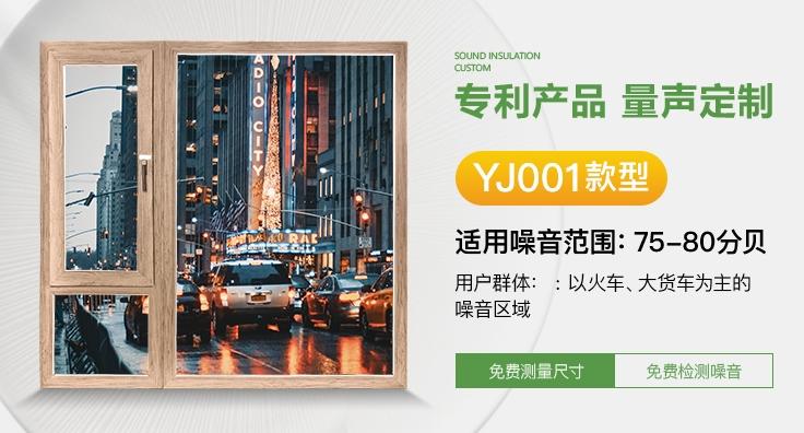 YJZJ001款隔音窗