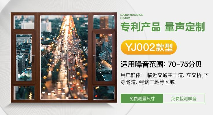 YJZJ002款隔音窗