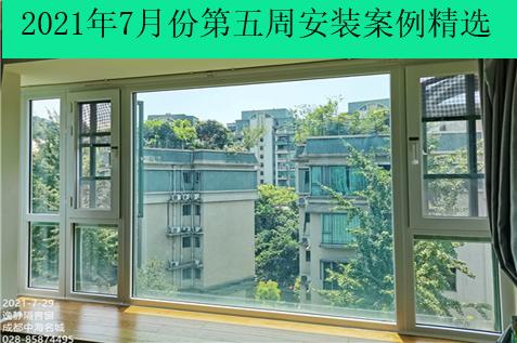 逸静隔音窗2021年7月份第五周安装案例精选(川渝鄂京浙沪)