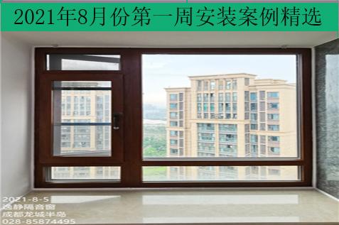 逸静隔音窗2021年8月份..周安装案例精选(川渝京浙沪)