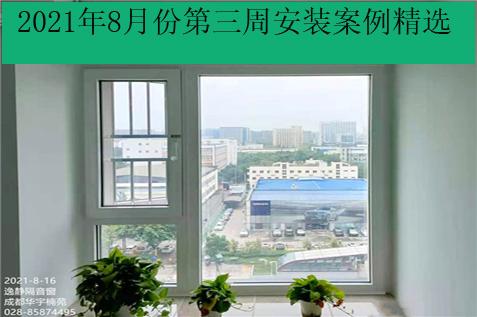 逸静隔音窗2021年8月份第三周安装案例精选(川渝鄂京浙沪)