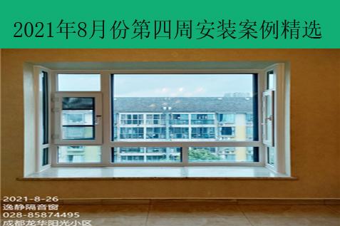 逸静隔音窗2021年8月份第四周安装案例精选(川渝鄂京浙沪)