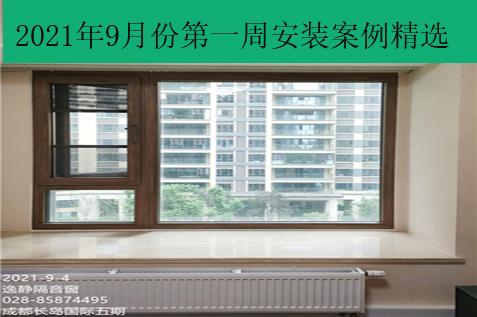 逸静隔音窗2021年9月份首周安装案例精选(川渝京浙沪)