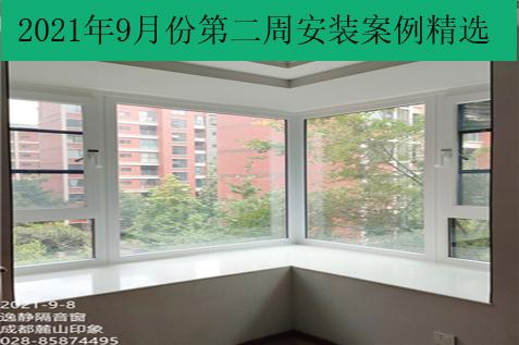 逸静隔音窗2021年9月份第二周安装案例精选 (川渝鄂京浙沪)