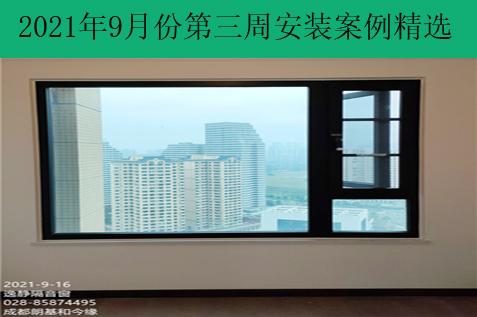 逸静隔音窗2021年9月份第三周安装案例精选 (川渝鄂京浙沪)