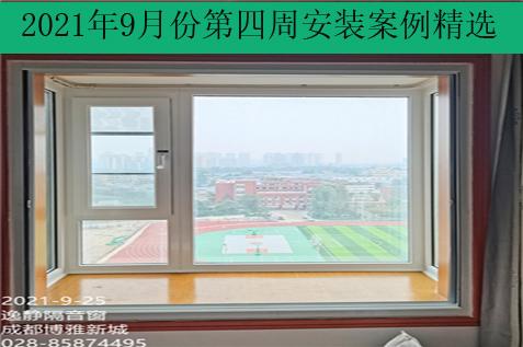 逸静隔音窗2021年9月份第四周安装案例精选(川渝鄂京浙沪)