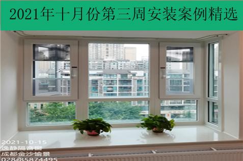 逸静隔音窗2021年10月份第三周安装案例精选(川渝鄂京浙沪 )