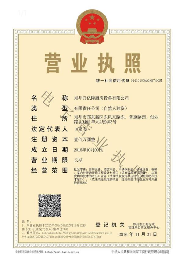 升亿隆厨房设备营业执照