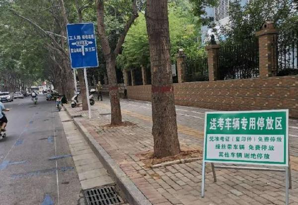 郑州城管为高考送考车辆专设免费停车区