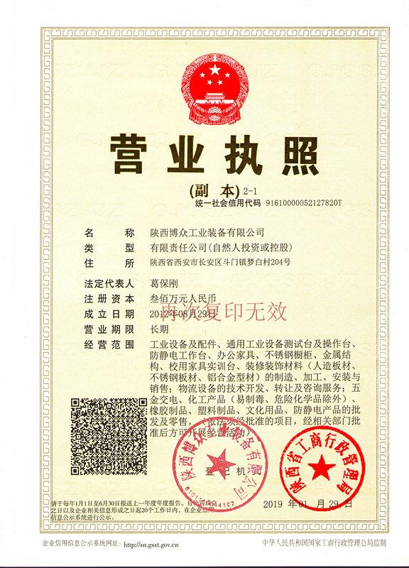 博众工业营业执照