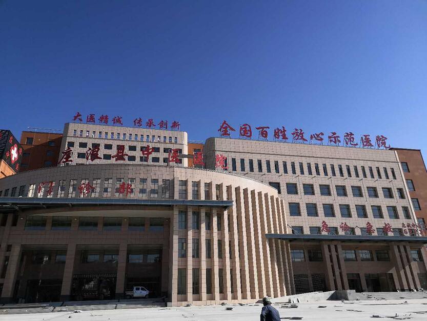 庄浪县中医医院