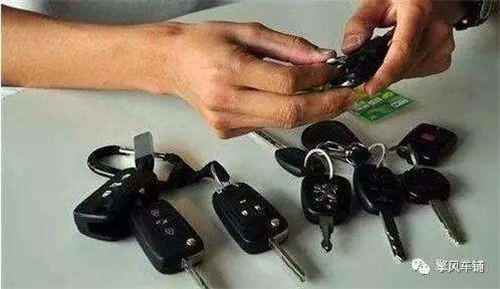 豪盛汽车钥匙规格