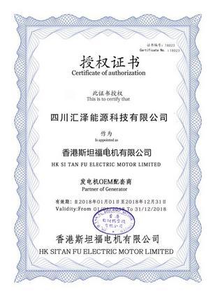 香港四斯坦福電機有限公司授權書