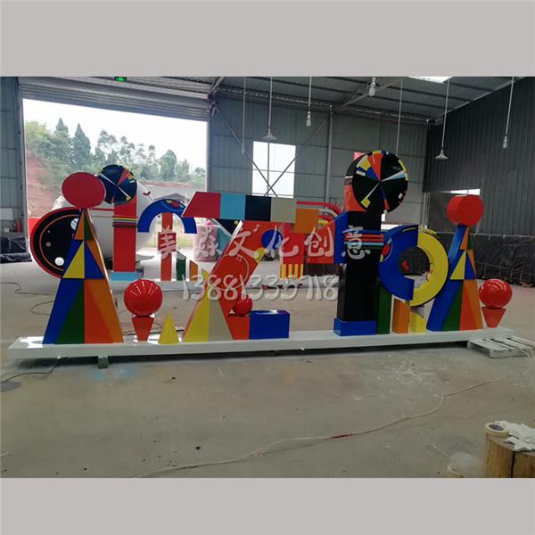 四川商业景观雕塑