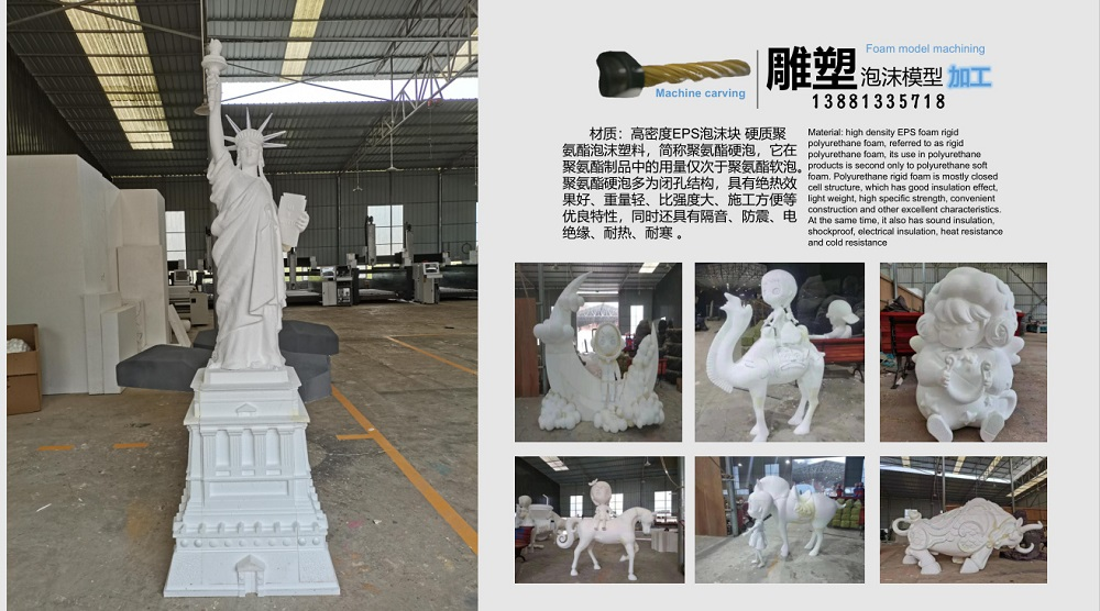 3d泡沫雕刻道具
