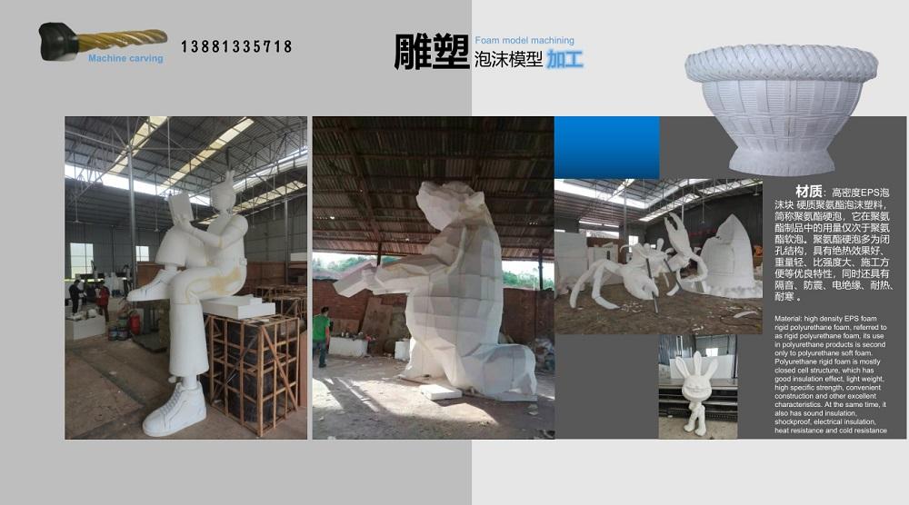 3d泡沫雕刻厂家