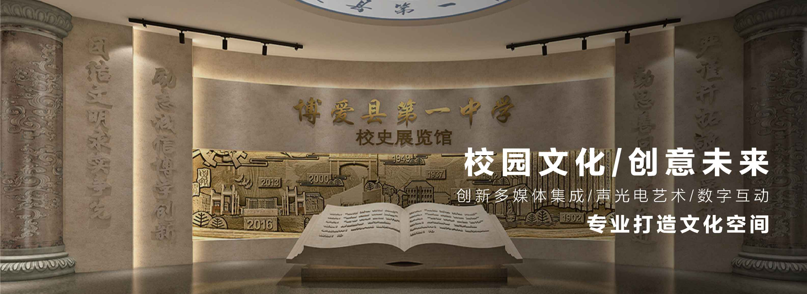 河南党建文化设计