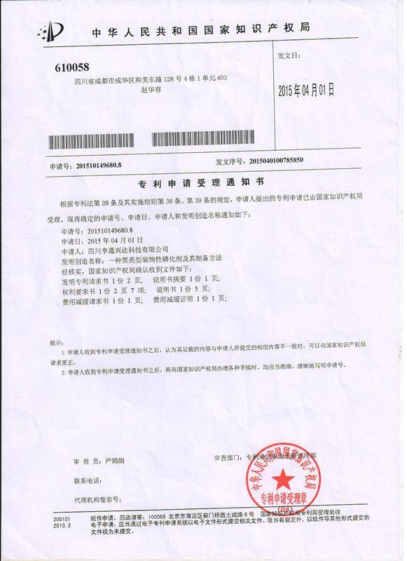 知识产权申请证明