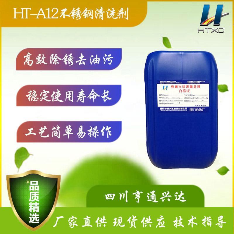 HT-A12不锈钢清洗剂