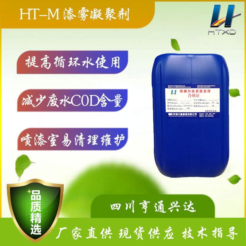 四川HT-M漆雾凝聚剂