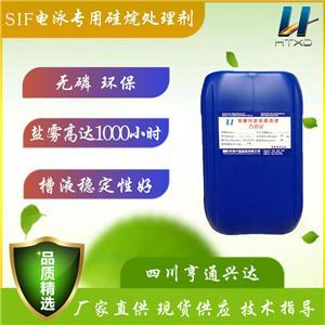 四川HT-SIF电泳硅烷处理剂