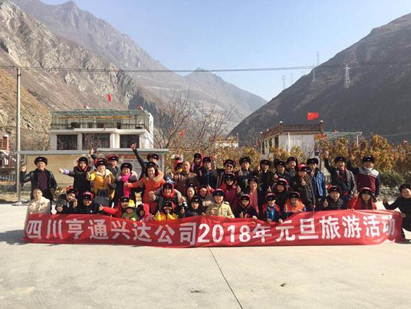 四川亨通兴达科技有限公司2018年元旦旅游活动?