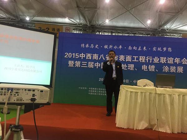 亨通兴达科技-行业会议