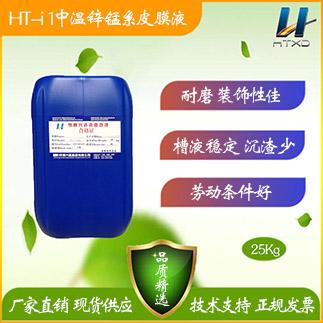 HT-I 1中温锌锰系皮膜液