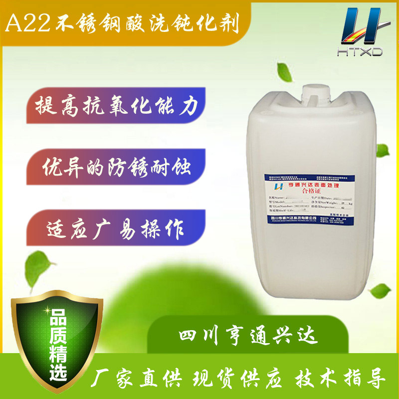 HT-A22不锈钢酸洗钝化剂