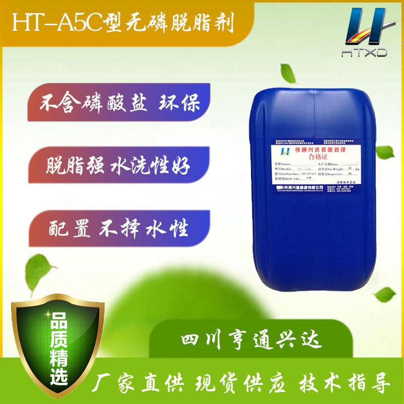 金属表面处理-无磷脱脂剂