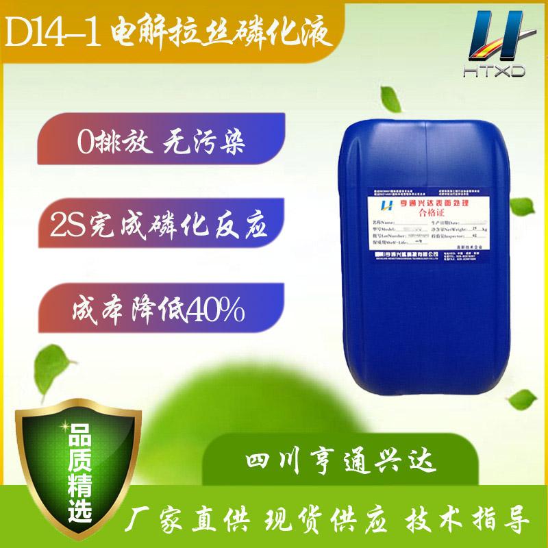 四川HT-D14-1电解拉丝皮膜液
