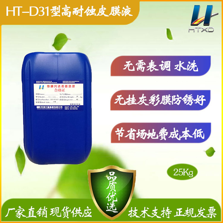 HT-D31型高耐蚀皮膜液