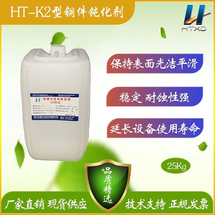 K2铜件钝化剂
