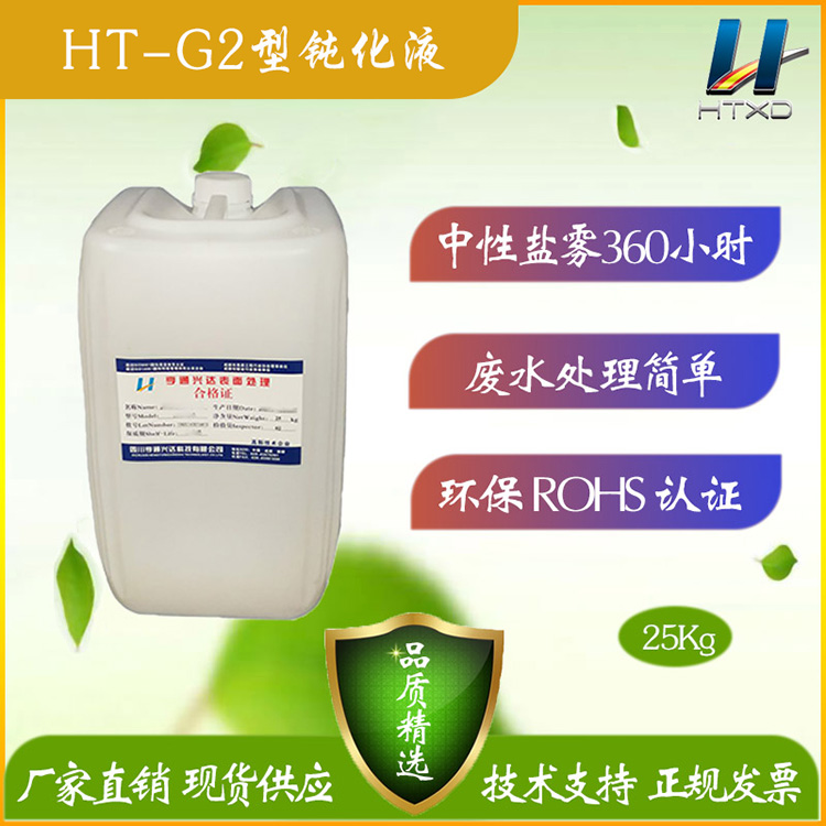 HT-G2铝件钝化液