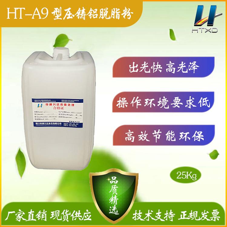 HT-A9铝合金除油抛光粉