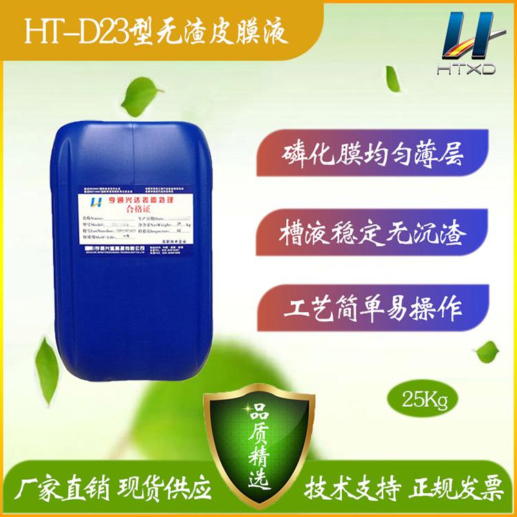 HT-D23型无渣皮膜液