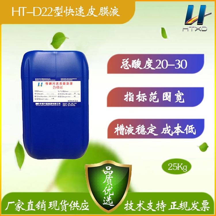 HT-D22型快速皮膜液