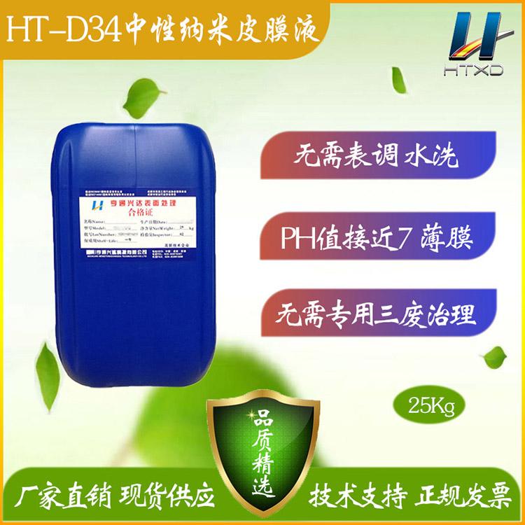 HT-D34中性纳米皮膜液