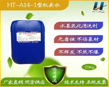 HT-A14-1型机头水