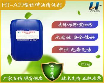 HT-A19拉伸油清洗剂