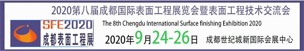 2020秋季成都国际表面工程展览会