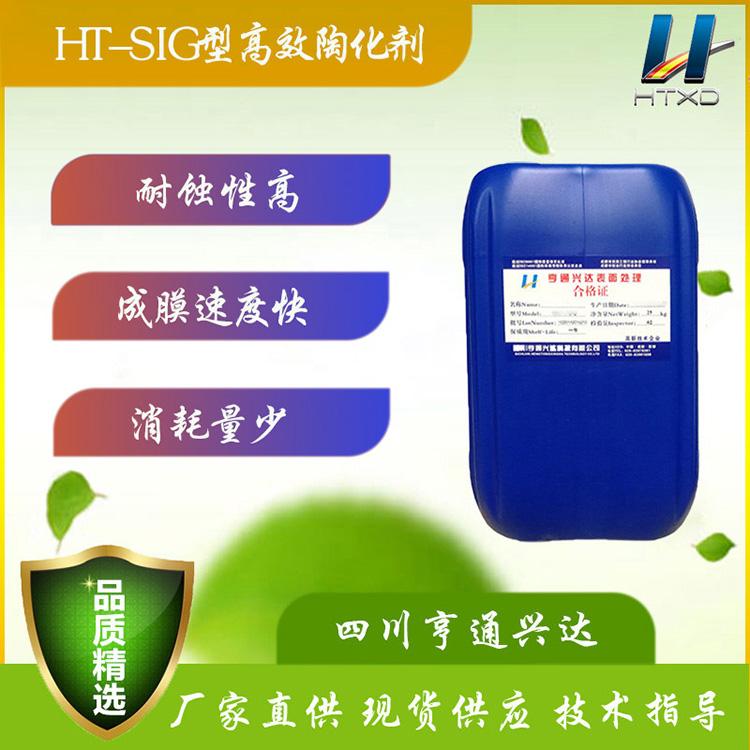 SIG型高效陶化剂