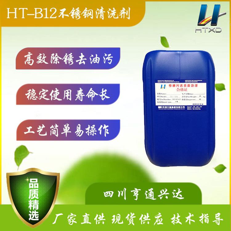HT-B12不锈钢清洗剂
