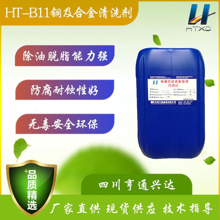 HT-B11铜及合金清洗剂