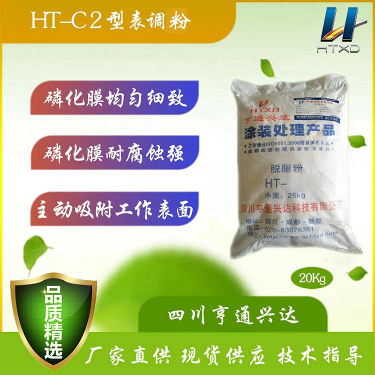 HT-C2胶钛表调粉