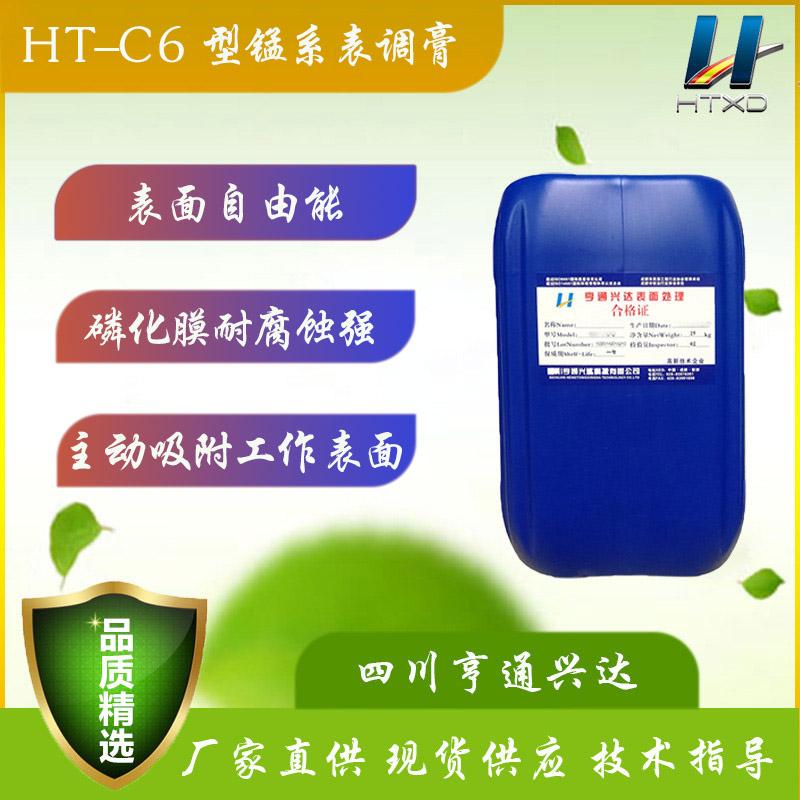 HT-C6型锰系表调膏